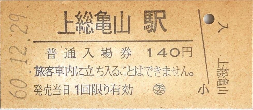上総亀山駅入場券