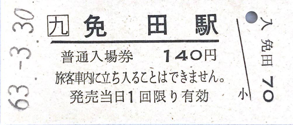 免田駅入場券