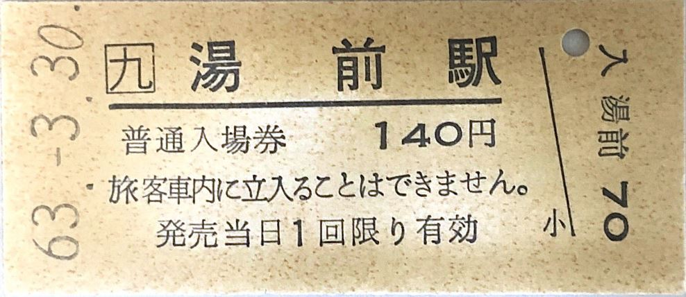 湯前駅入場券