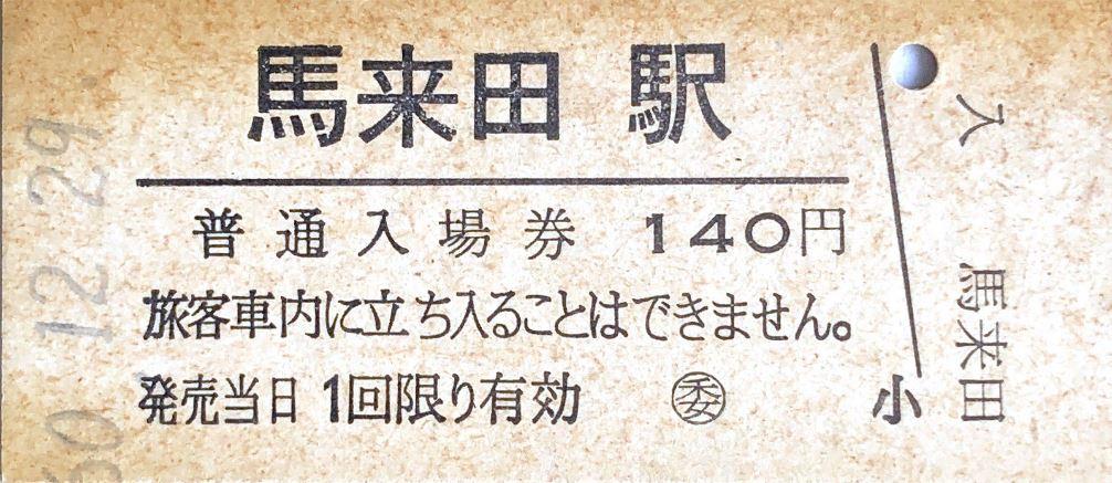 馬来田駅入場券