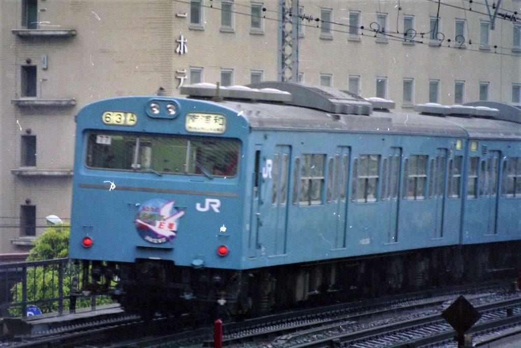 京浜東北線103系