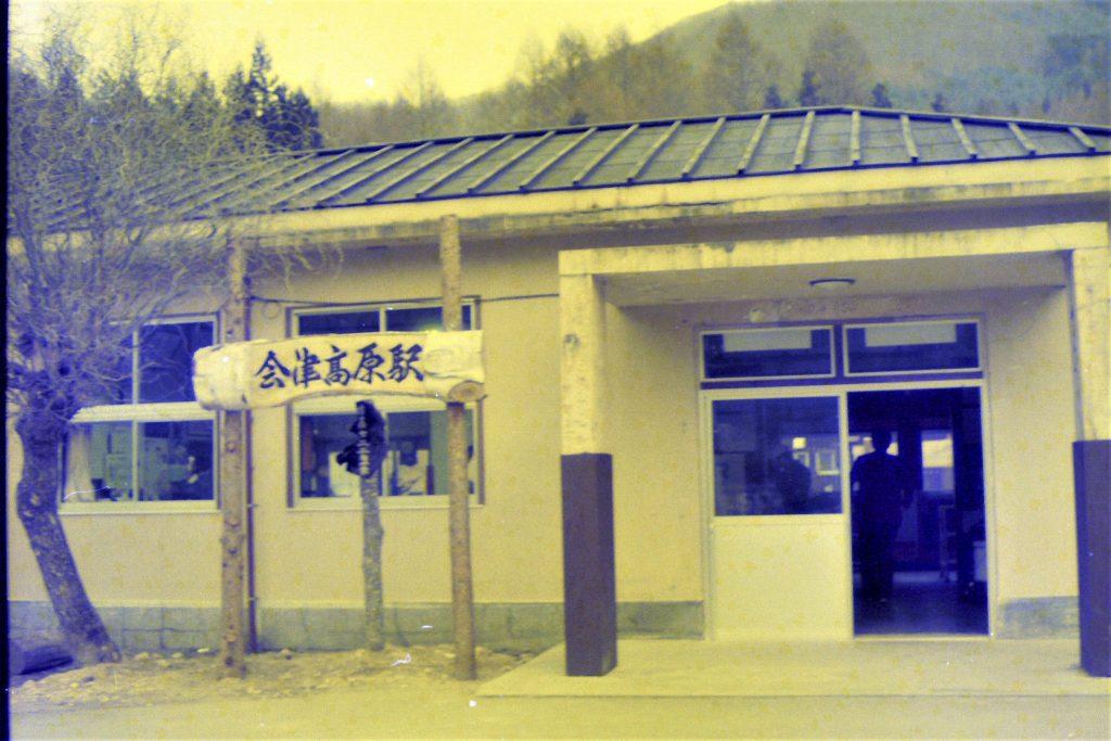 会津高原駅駅舎
