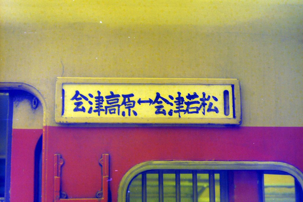 会津線サボ