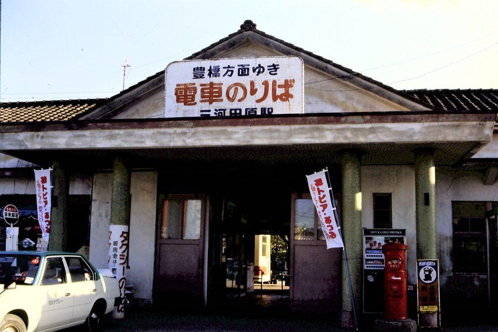 三河田原駅駅舎