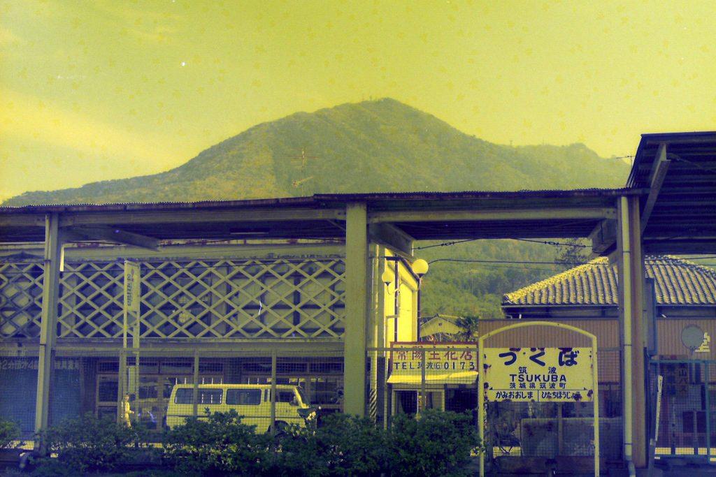 筑波駅と筑波山