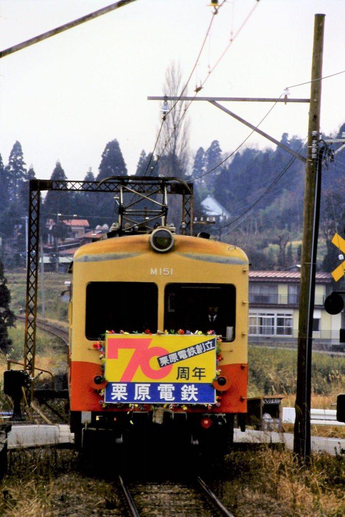 栗原電鉄70周年
