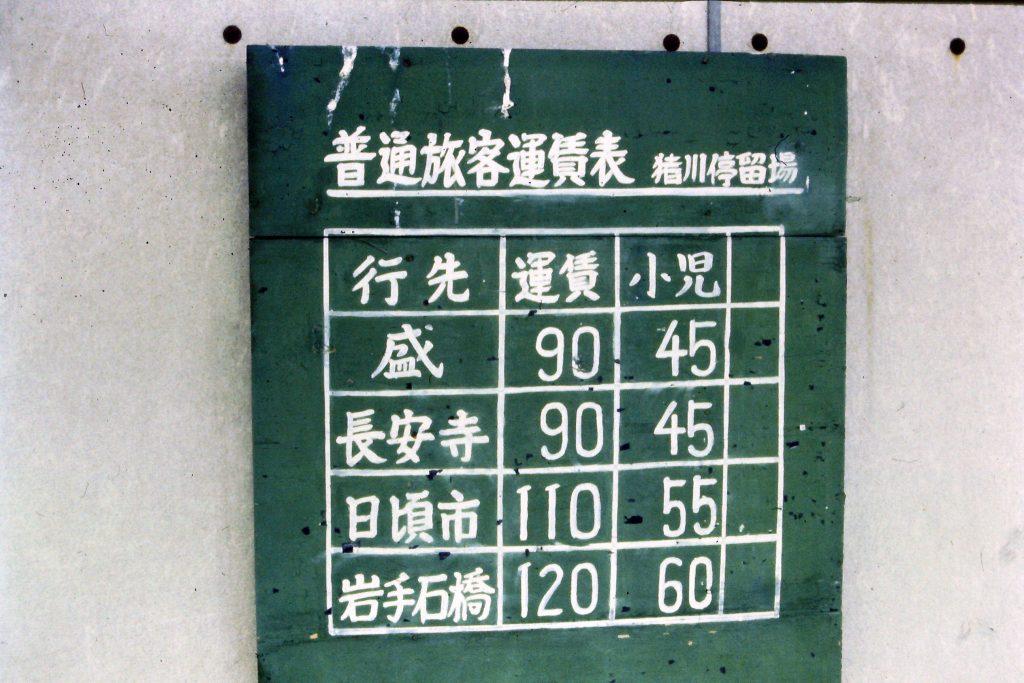 猪川駅運賃表