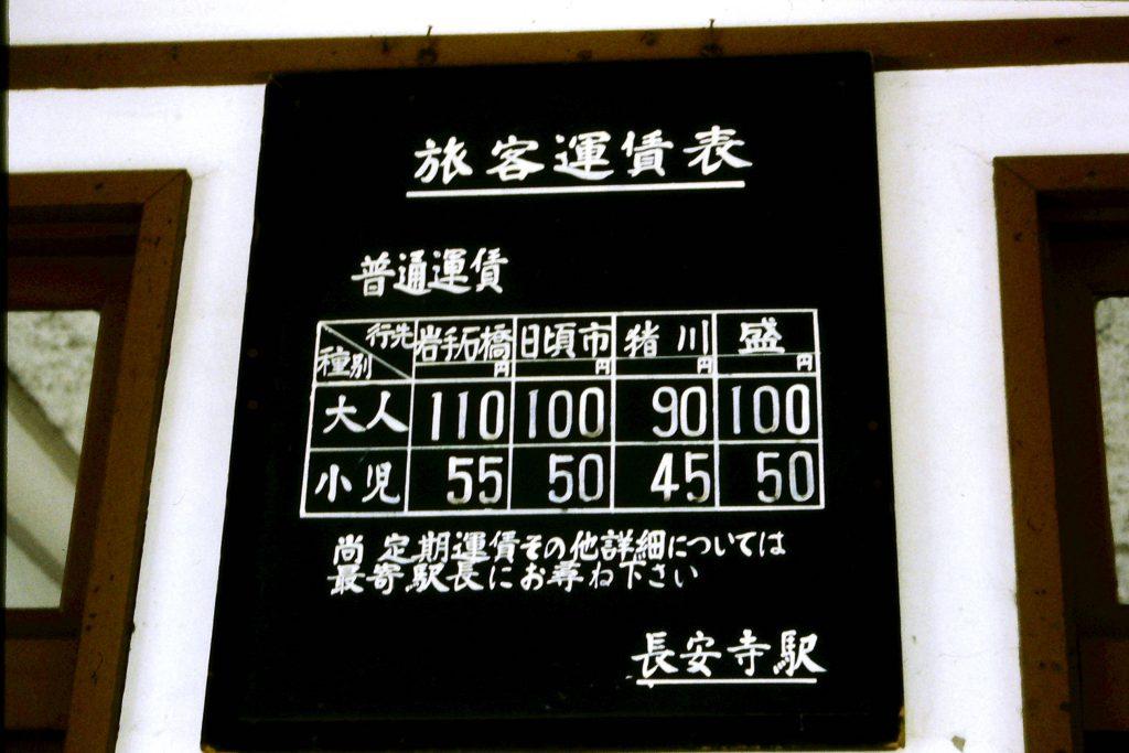 長安寺駅運賃表