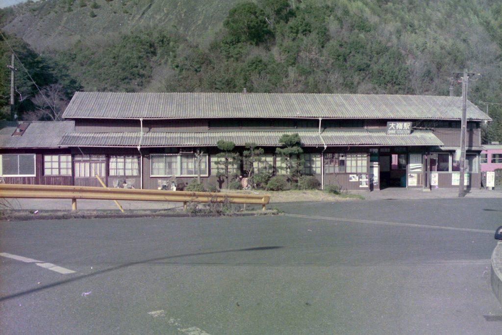 大嶺駅駅舎